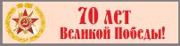 http://mbou-ss32.ucoz.ru/pologenia/70_letvp_dlja_knopki.png